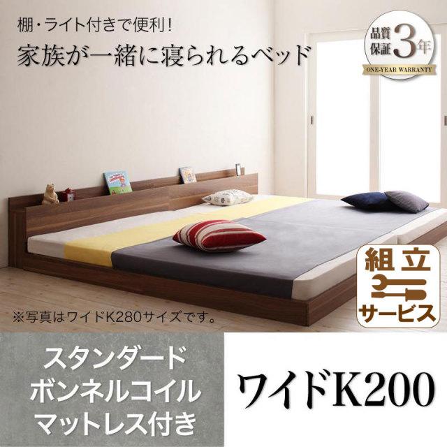 ファミリーベッド【ENTRE】アントレ スタンダードボンネルコイルマットレス付き ワイドK200