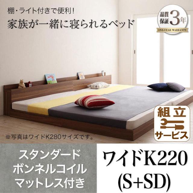 ファミリーベッド【ENTREアントレ スタンダードボンネルコイルマットレス付き ワイドK220(S+SD)