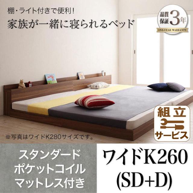 ファミリーベッド【ENTRE】アントレ スタンダードポケットコイルマットレス付き ワイドK260(SD+D)