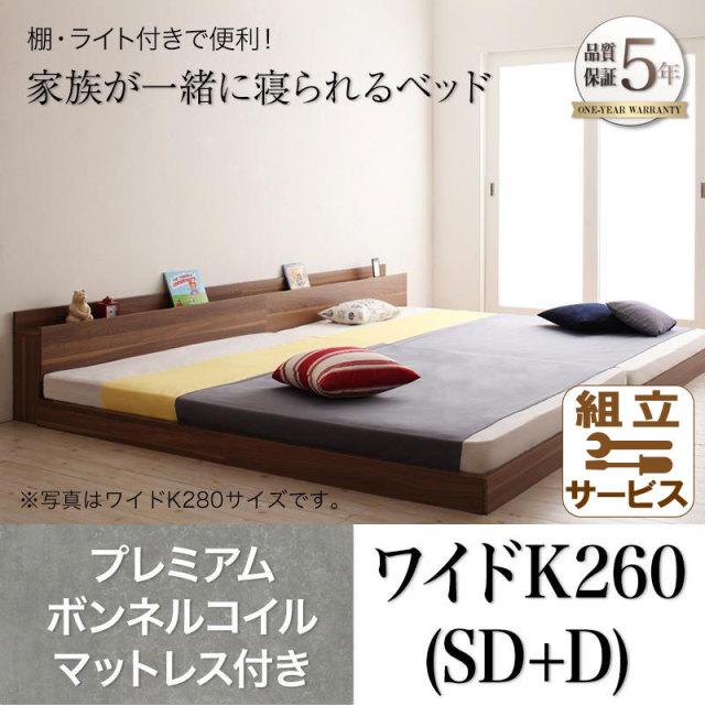 ファミリーベッド【ENTRE】アントレ プレミアムボンネルコイルマットレス付き ワイドK260(SD+D)