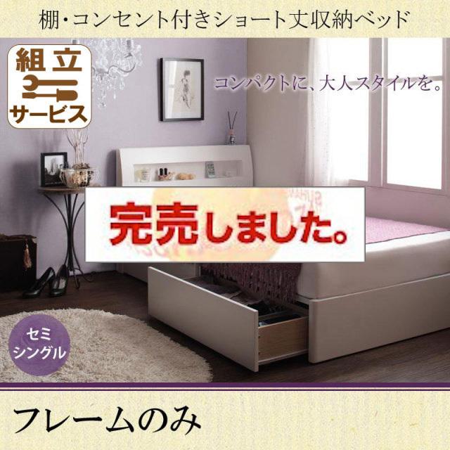 ショート丈収納付きベッド【collier】コリエ ベッドフレームのみ セミシングル ショート丈