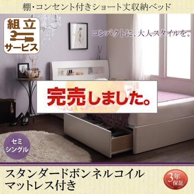 ショート丈収納付きベッド【collier】コリエ スタンダードボンネルコイルマットレス付き セミシングル