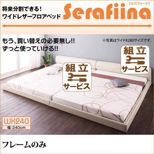レザー仕様 ファミリーベッド【Serafiina】 セラフィーナ ベッドフレームのみ ワイドK240(SD×2)