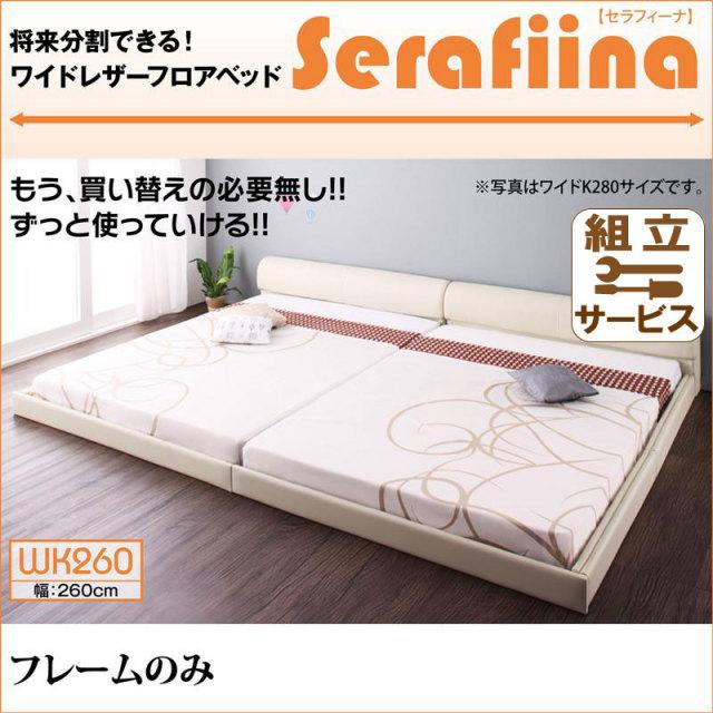 レザー仕様 ファミリーベッド【Serafiina】 セラフィーナ ベッドフレームのみ ワイドK260(SD+D)