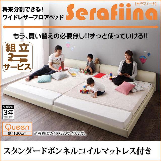 レザー仕様 ファミリーベッド【Serafiina】 セラフィーナ スタンダードボンネルマットレス付 クイーン(SS×2)