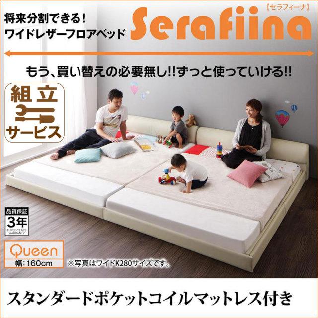 レザー仕様 ファミリーベッド【Serafiina】 セラフィーナ スタンダードポケットマットレス付 クイーン(SS×2)