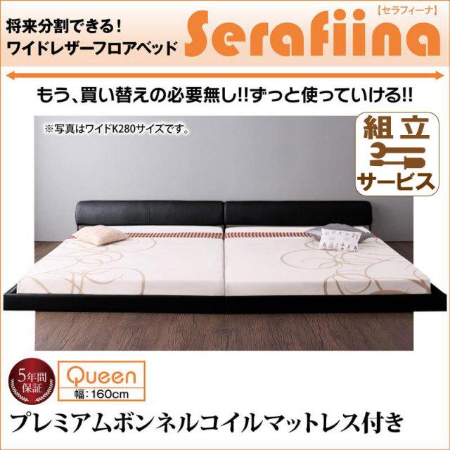 レザー仕様 ファミリーベッド【Serafiina】 セラフィーナ プレミアムボンネルマットレス付 クイーン(SS×2)