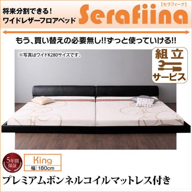 レザー仕様 ファミリーベッド【Serafiina】 セラフィーナ プレミアムボンネルマットレス付 キング(SS+S)