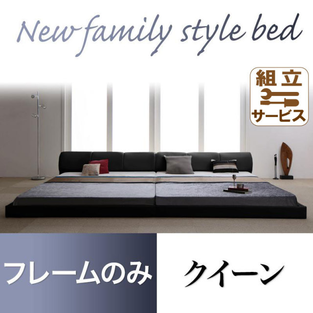 レザータイプ ファミリーベッド【BASTOL】バストル ベッドフレームのみ クイーン(SS×2)