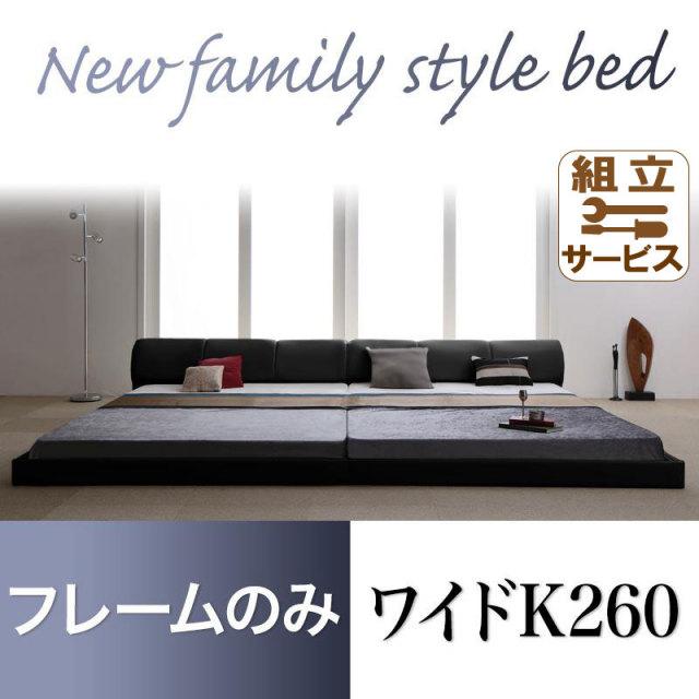 レザータイプ ファミリーベッド【BASTOL】バストル ベッドフレームのみ ワイドK260(SD+D)