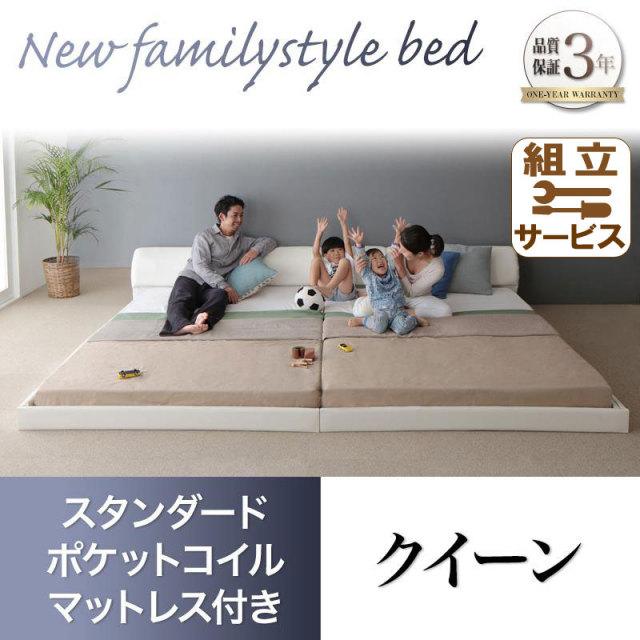 レザータイプ ファミリーベッド【BASTOL】バストル スタンダードポケットマットレス付 クイーン(SS×2)