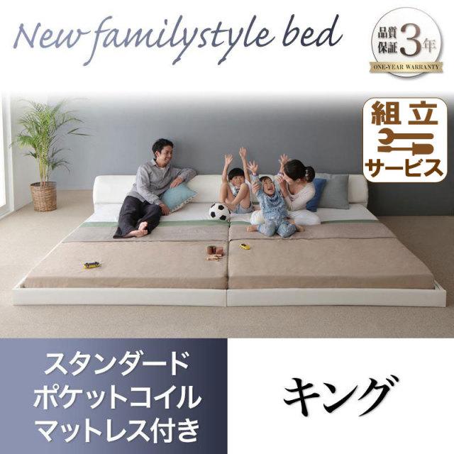 レザータイプ ファミリーベッド【BASTOL】バストル スタンダードポケットマットレス付 キング(SS+S)