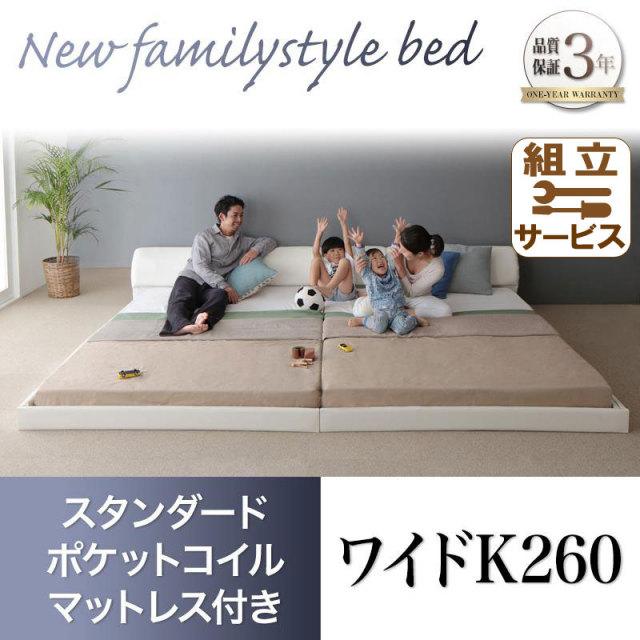 レザータイプ ファミリーベッド【BASTOL】バストル スタンダードポケットマットレス付 ワイドK260(SD+D)