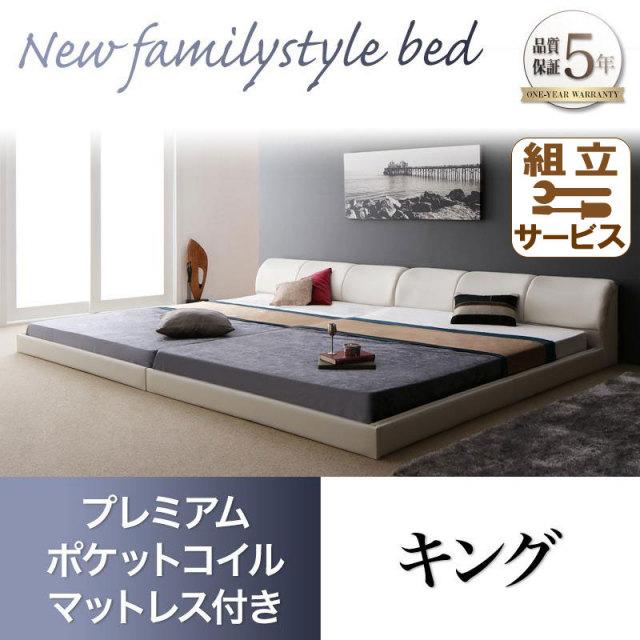 レザータイプ ファミリーベッド【BASTOL】バストル プレミアムポケットマットレス付 キング(SS+S)