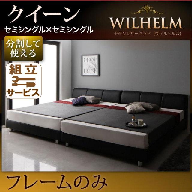 連結 ファミリーレザーベッド【WILHELM】ヴィルヘルム ベッドフレームのみ すのこタイプ クイーン(SS×2)