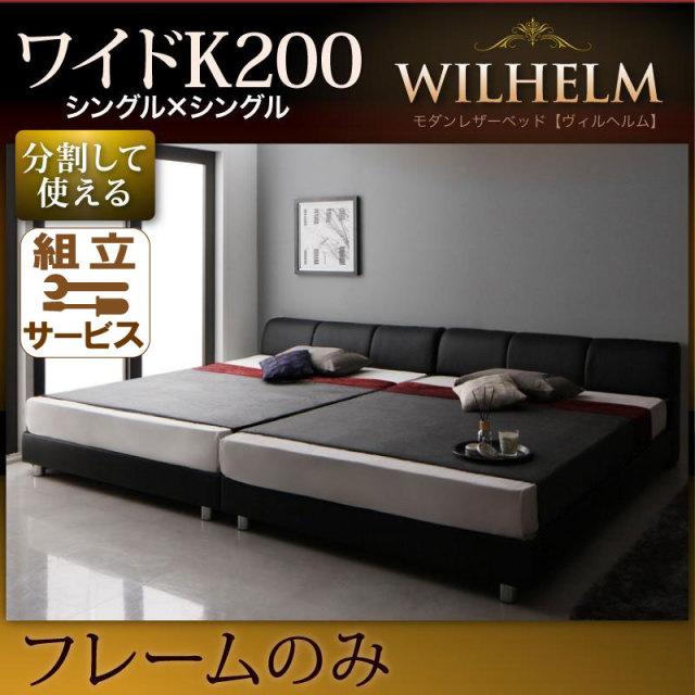 連結 ファミリーレザーベッド【WILHELM】ヴィルヘルム ベッドフレームのみ すのこタイプ ワイドK200
