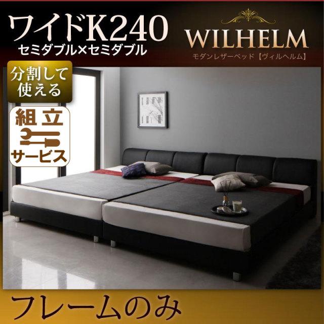 連結 ファミリーレザーベッド【WILHELM】ヴィルヘルム ベッドフレームのみ すのこタイプ ワイドK240(S+D)
