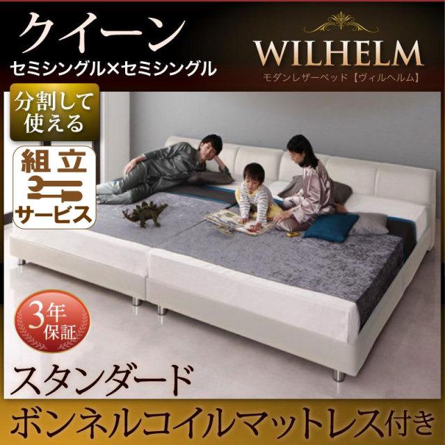 連結 ファミリーレザーベッド【WILHELM】ヴィルヘルム スタンダードボンネルマットレス付 すのこタイプ クイーン(SS×2)