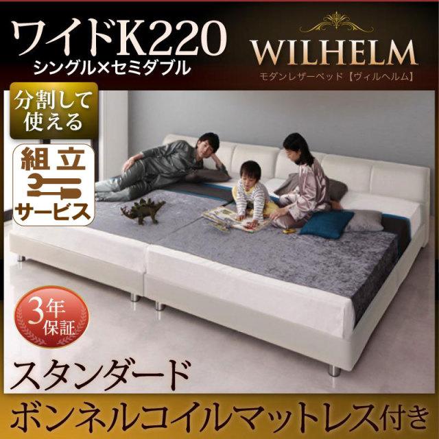 連結 ファミリーレザーベッド【WILHELM】ヴィルヘルム スタンダードボンネルマットレス付 すのこタイプ ワイドK220(S+SD)