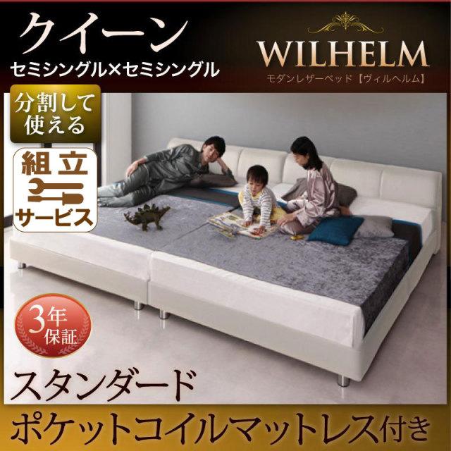 レザーベッド【WILHELM】ヴィルヘルム【ポケットコイルマットレス:レギュラー付き】 クイーン すのこタイプ