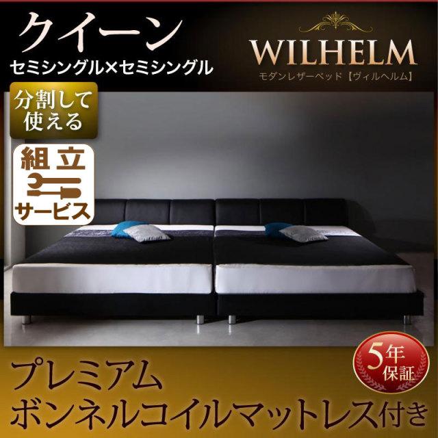 レザーベッド【WILHELM】ヴィルヘルム【ボンネルコイルマットレス:ハード付き】 クイーン すのこタイプ