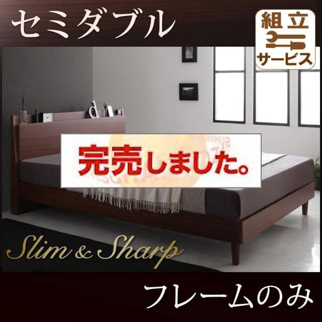 スリムデザインすのこベッド【slim&sharp】スリムアンドシャープ【フレームのみ】ダブル