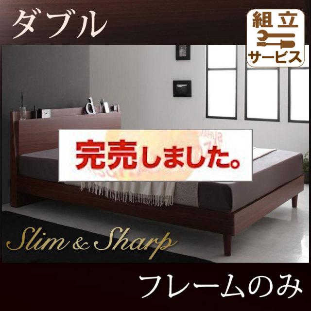 すのこベッド【slim&sharp】スリムアンドシャープ ベッドフレームのみ ダブル