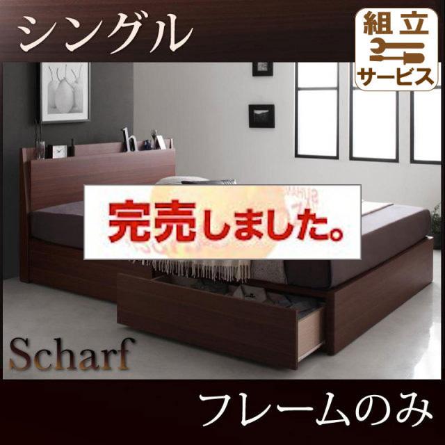 収納付きベッド【Scharf】シャルフ【フレームのみ】シングル