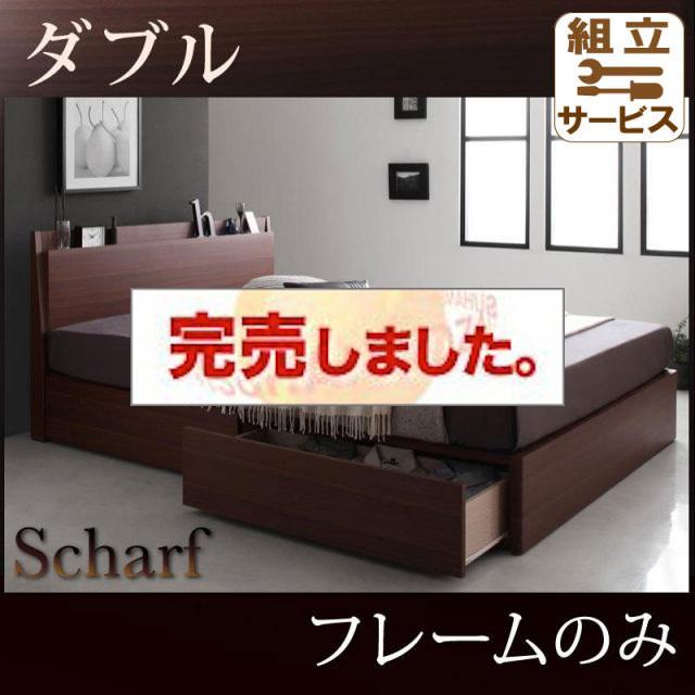 収納付きベッド【Scharf】シャルフ【フレームのみ】ダブル
