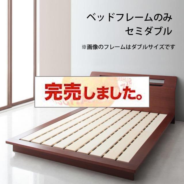 連結式ファミリーベッド【Yugusta】ユーガスタ ベッドフレームのみ セミダブル