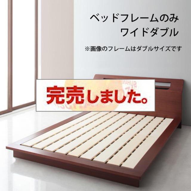 連結式ファミリーベッド【Yugusta】ユーガスタ ベッドフレームのみ ワイドダブル