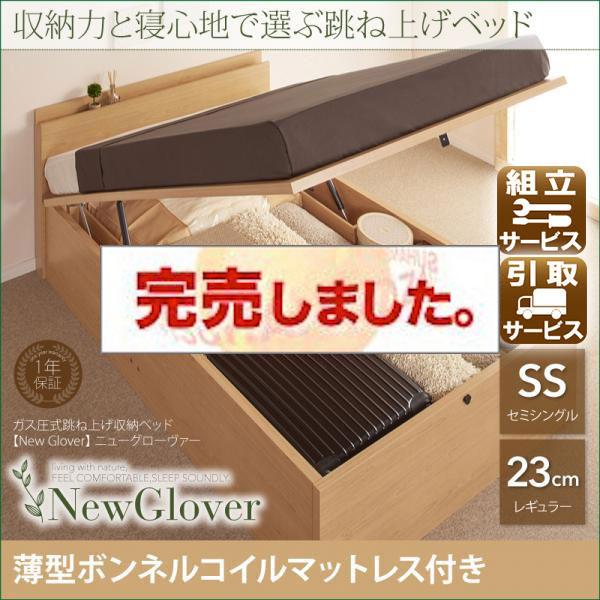 ガス圧式跳ね上げ収納ベッド【NewGlover】ニューグローヴァー【薄型ボンネルマットレス付】セミシングル レギュラータイプ