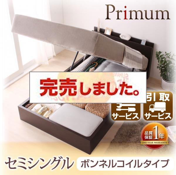 ガス圧式跳ね上げ収納ベッド【Primum】プリーム【ボンネルコイルタイプ】セミシングル