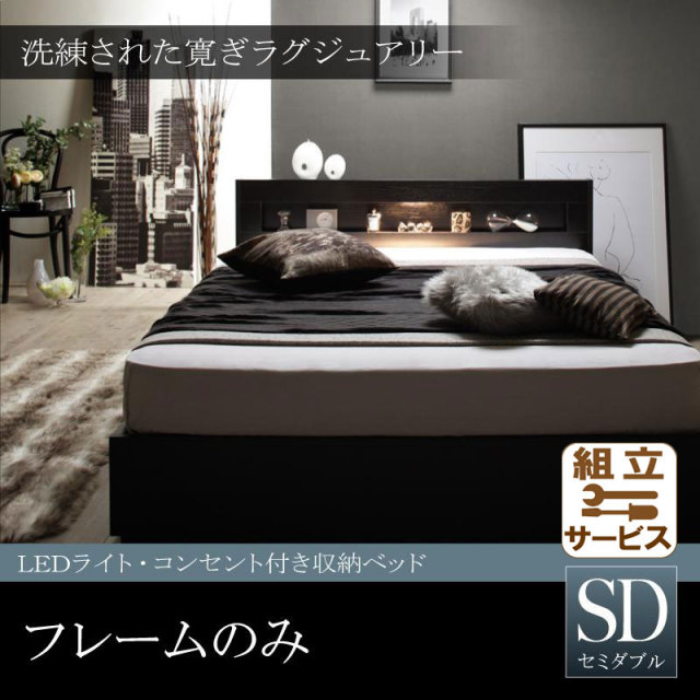 LEDライト付き収納付きベッド【Estado】エスタード ベッドフレームのみ セミダブル