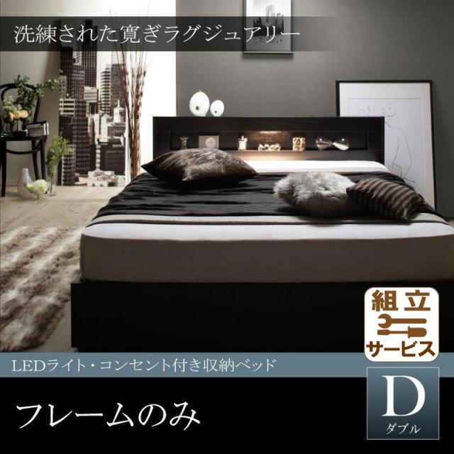 LEDライト付き収納付きベッド【Estado】エスタード ベッドフレームのみ ダブル