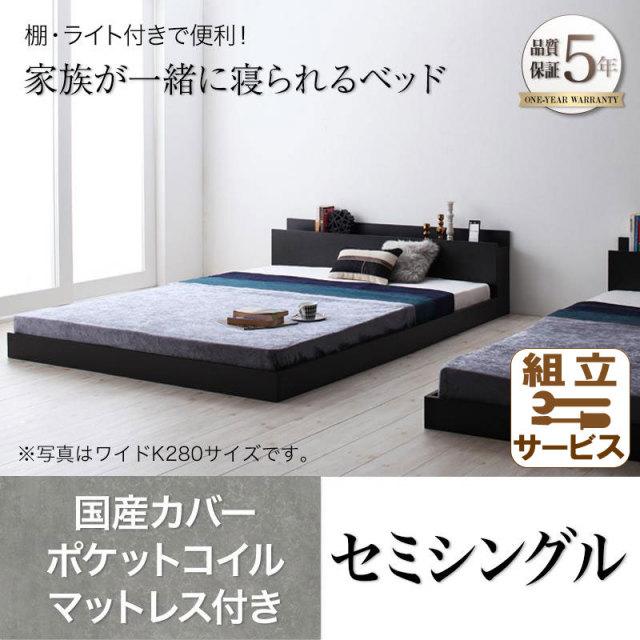 ファミリーベッド【ENTREアントレ 国産カバーポケットコイルマットレス付き セミシングル