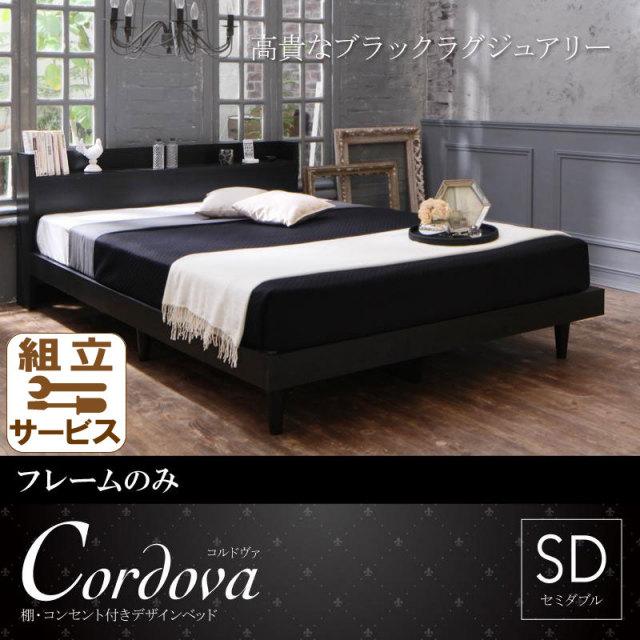デザインベッド【Cordova】コルドヴァ【フレームのみ】セミダブル