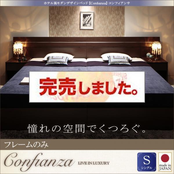 家族で寝られるホテル風 収納付きファミリーベッド【Confianza】コンフィアンサ【フレームのみ】シングル