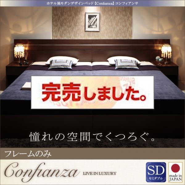 家族で寝られるホテル風 収納付きファミリーベッド【Confianza】コンフィアンサ【フレームのみ】セミダブル