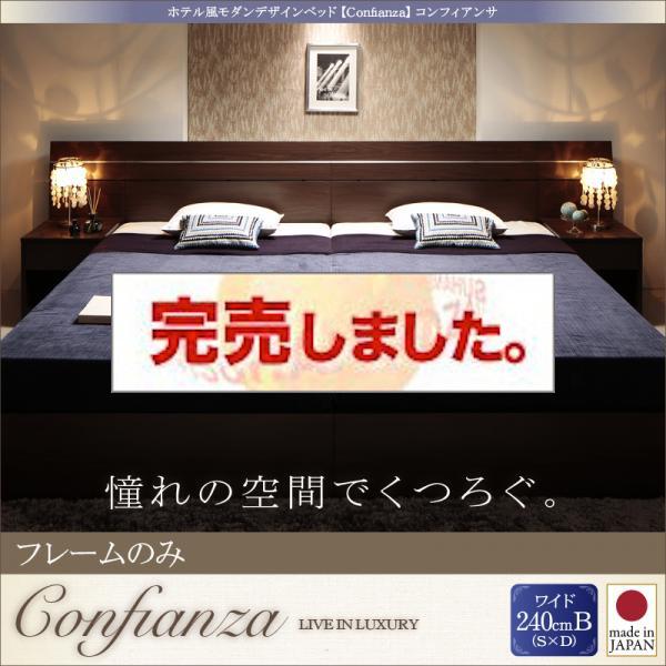 ホテル風モダンデザインベッド【Confianza】コンフィアンサ【フレームのみ】ワイド240Bタイプ