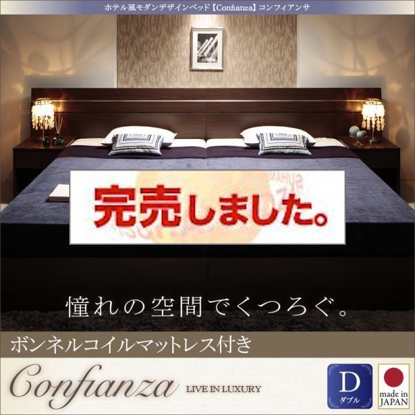 ホテル風モダンデザインベッド【Confianza】コンフィアンサ【ボンネルコイルマットレス付き】ダブル
