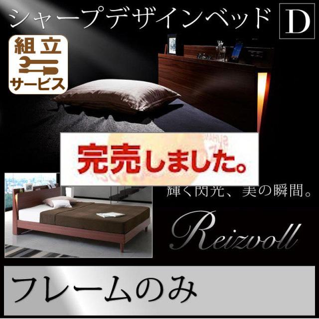 スリムデザインすのこベッド【Reizvoll】ライツフォル【フレームのみ】ダブル
