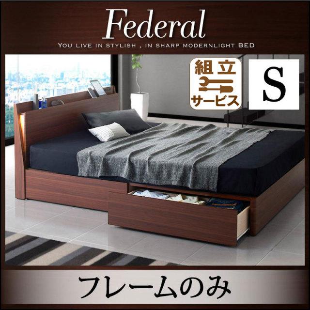スリムデザイン収納付きベッド【Federal】フェデラル【フレームのみ】シングル