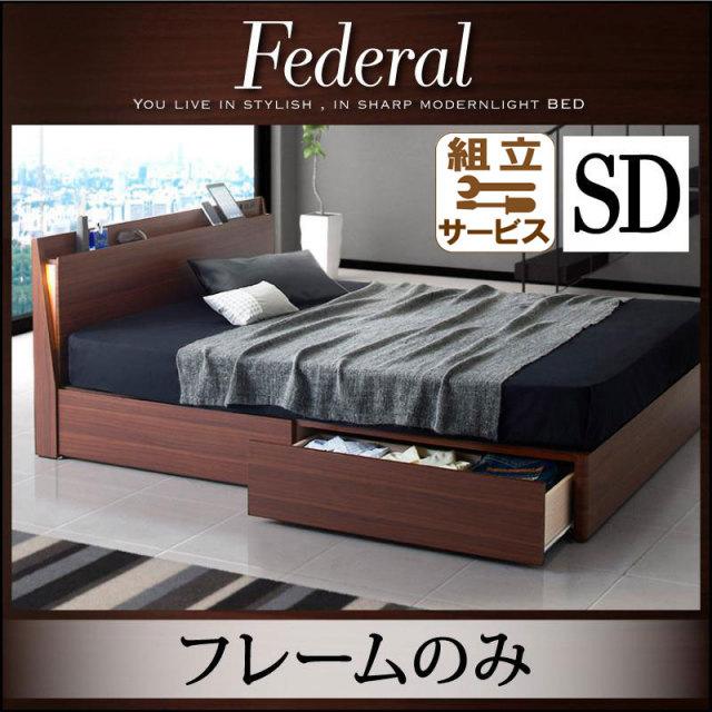 スリムデザイン収納ベッド【Federal】フェデラル【フレームのみ】セミダブル