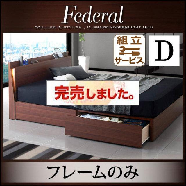 スリムデザイン収納ベッド【Federal】フェデラル【フレームのみ】ダブル