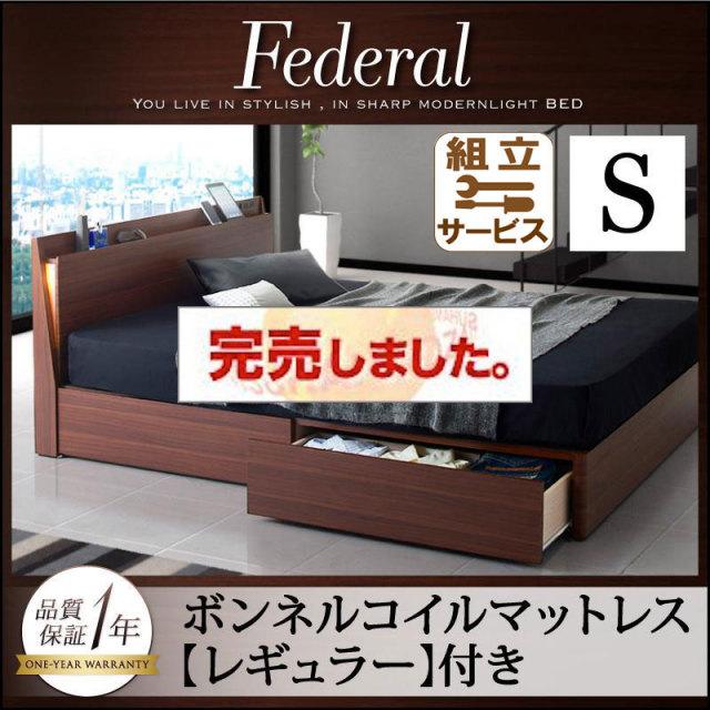 スリムデザイン収納付きベッド【Federal】フェデラル【ボンネルマットレス:レギュラー付】シングル