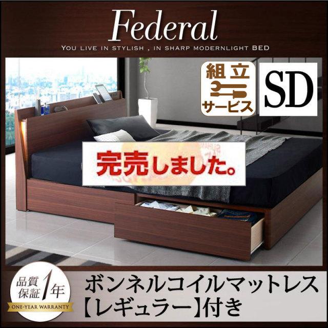 スリムデザイン収納ベッド【Federal】フェデラル【ボンネルマットレス:レギュラー付】セミダブル