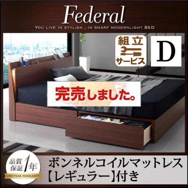 スリムデザイン収納ベッド【Federal】フェデラル【ボンネルマットレス:レギュラー付】ダブル