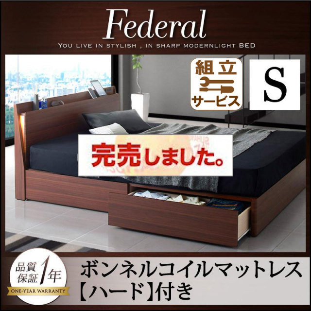 スリムデザイン収納付きベッド【Federal】フェデラル【ボンネルマットレス:ハード付】シングル