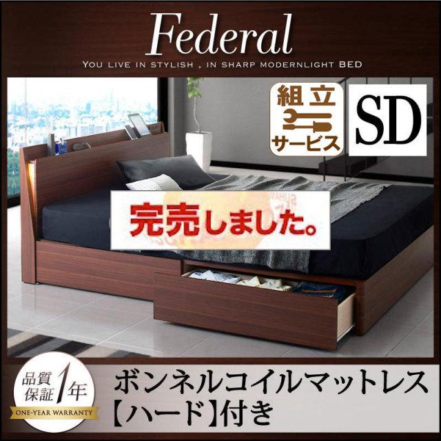 スリムデザイン収納ベッド【Federal】フェデラル【ボンネルマットレス:ハード付】セミダブル